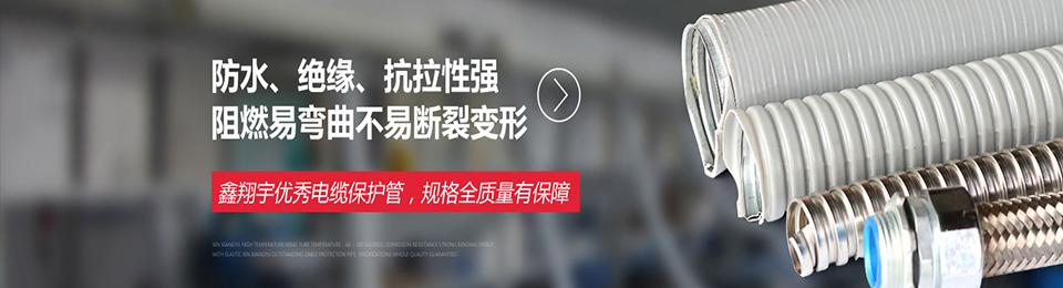 鑫翔宇包塑金属软管图片