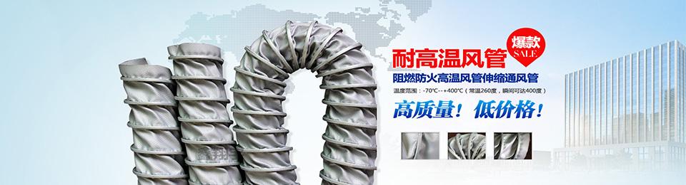鑫翔宇耐高温伸缩风管图片